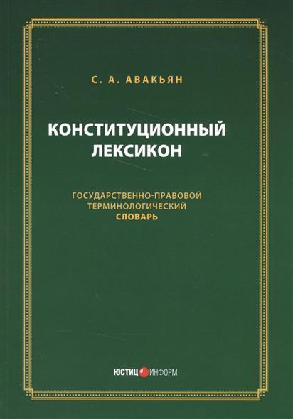 Конституционный лексикон. Государственно-правовой терминологический словарь.