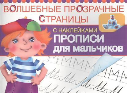 Двинина Л., Серебрякова О. (худ.) Прописи для мальчиков. Волшебные прозрачные страницы с наклейками двинина л в большая раскраска для мальчиков