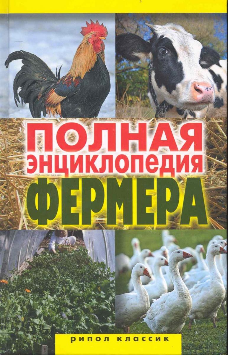 Гаврилов А. (сост.) Полная энциклопедия фермера цена 2017