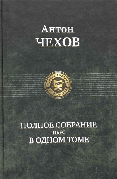 Чехов Полное собрание пьес в одном томе