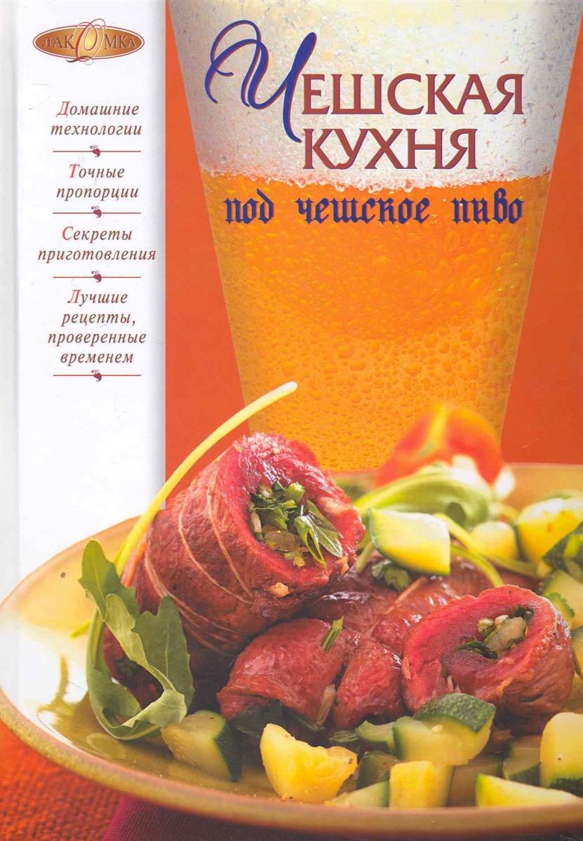 Михайлова И. (сост.) Чешская кухня под чешское пиво чешское пиво в екатеринбурге