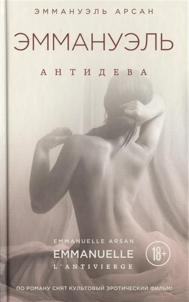 Арсан Э. Эммануэль. Антидева (18+) эммануэль арсан эммануэль антидева