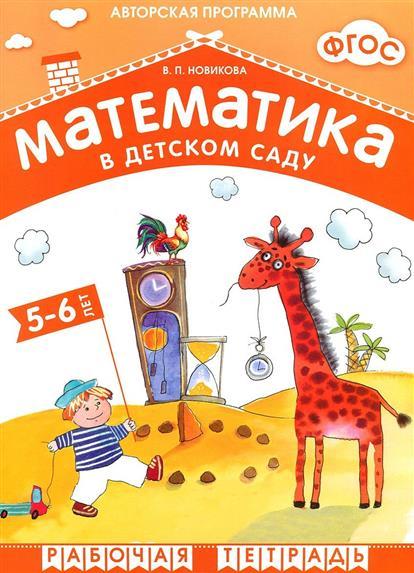 Новикова В. Математика в детском саду. Рабочая тетрадь для детей 5-6 лет белочка с грибочком рабочая тетрадь для детей 4 5 лет наклейки