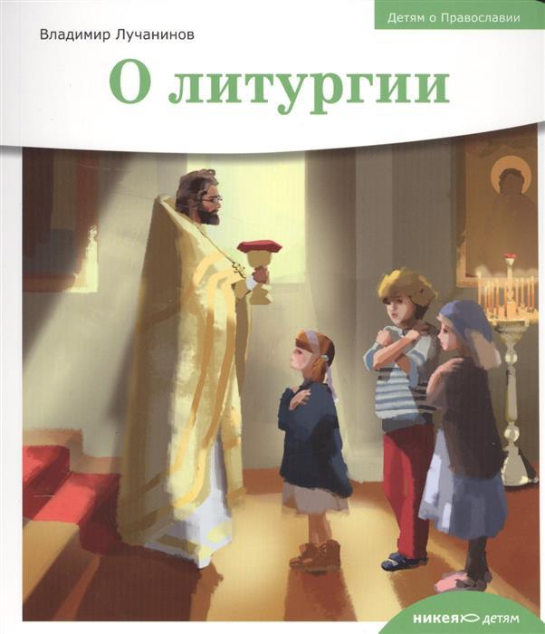 Лучанинов В. Детям о Православии. О литургии детям о гатчине