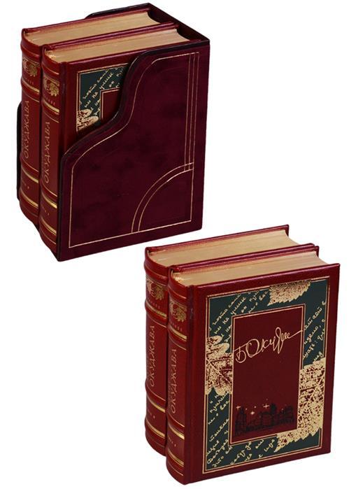 Окуджава Б. Булат Окуджава. Избранное (комплект из 2 книг) (футляр) борис пастернак избранное комплект из 2 книг
