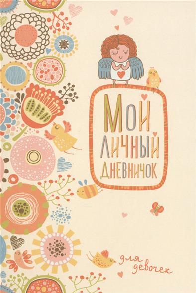 Мой личный дневничок для девочек (Нежный ангелочек) мой ангелочек мишки в облаках