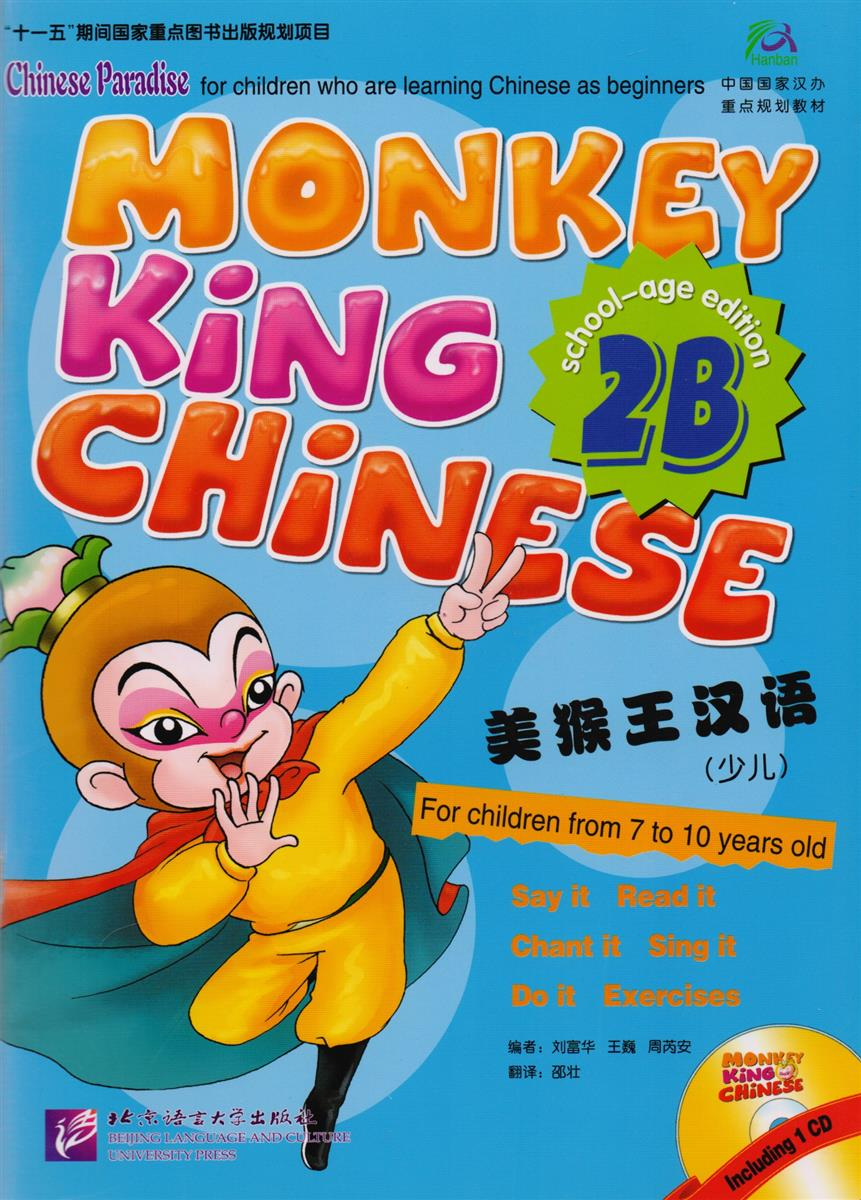 Liu Fuhua, Wang Wei, Zhou Ruia Monkey King Chinese 2B / Учим китайский с королем обезьян. Часть 2B (+CD) (книга на китайском и английском языках) читаем на английском часть 2 сказки