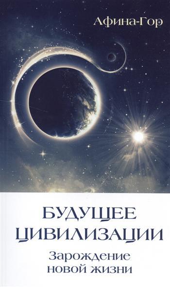 цены Афина-Гор Будущее Цивилизации. Зарождение новой жизни