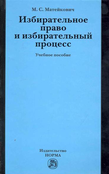 Избирательное право и изб. процесс Учеб. пос.