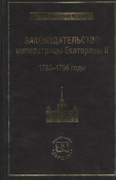 цены Томсинов В. (сост.) Законодательство императрицы Екатерины II: 1783-1796 годы