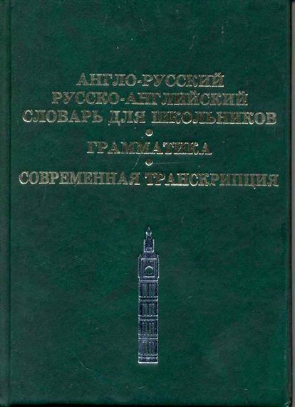 Англо-русский Рус.-англ. словарь для школьников. Грамматика...