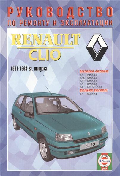 Renault Clio. Руководство по ремонту и эксплуатации. Бензиновые двигатели. Дизельные двигатели. 1991-1998 гг. выпуска