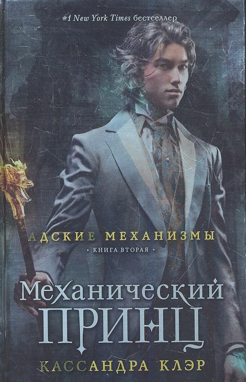 Клэр К. Механический принц. Книга вторая
