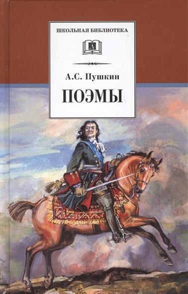 Пушкин А. Пушкин Поэмы пушкин женится