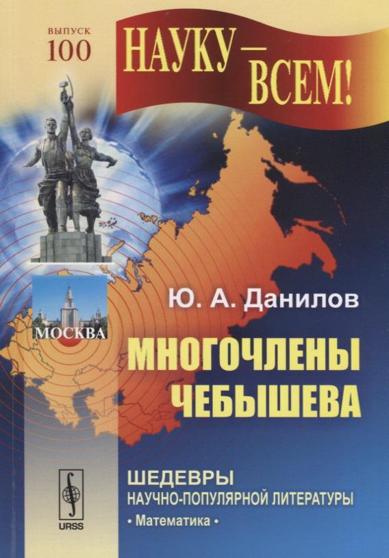 Данилов Ю. Многочлены Чебышева