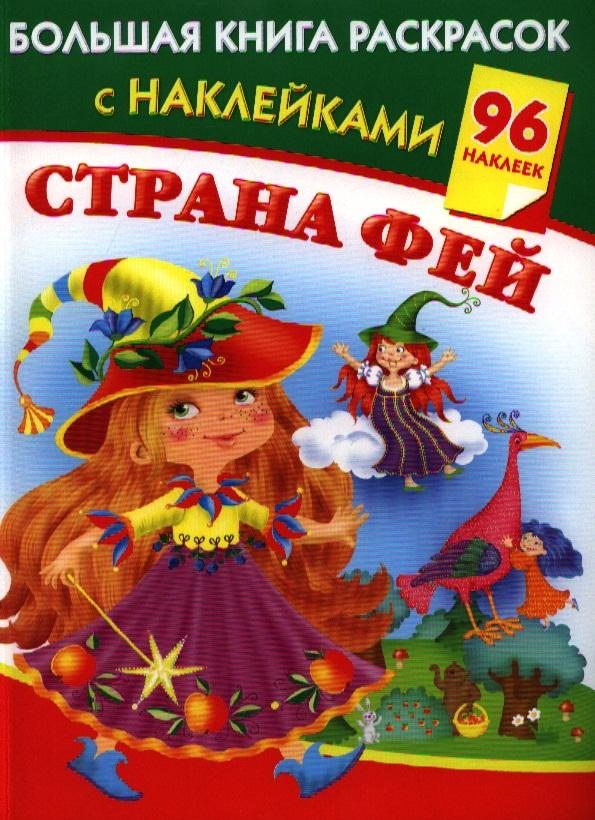 Жуковская Е. (худ.) Большая книга раскрасок с наклейками. Страна фей. 96 наклеек