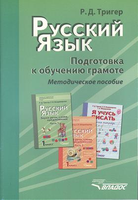 Тригер Р. Русский язык. Подготовка к обучению грамоте. Методическое пособие