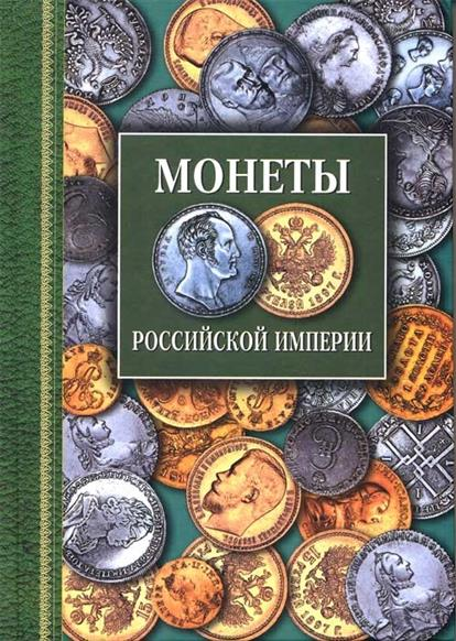 Монеты Российской империи Платиновые золотые серебряные
