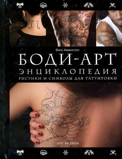 Боди-арт Энцикл. Рисунки и символы для татуировки