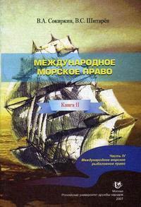 Сокиркин В. Международное морское право Кн.2 ч.4 отсутствует морское наследие 2 2013