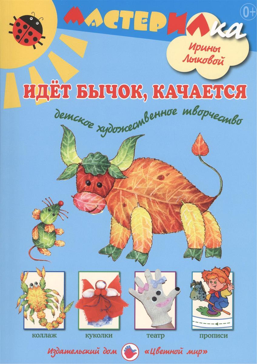 Лыкова И. Идет бычок, качается. Детское художественное творчество