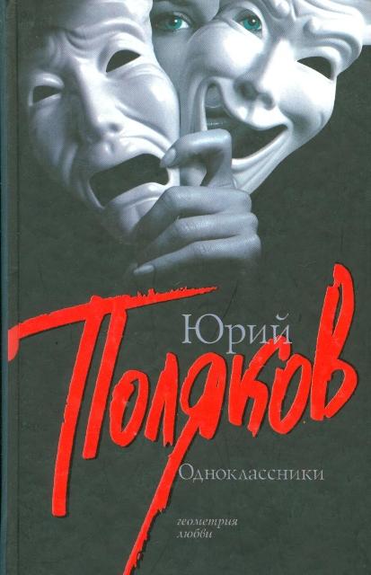 Поляков Ю.