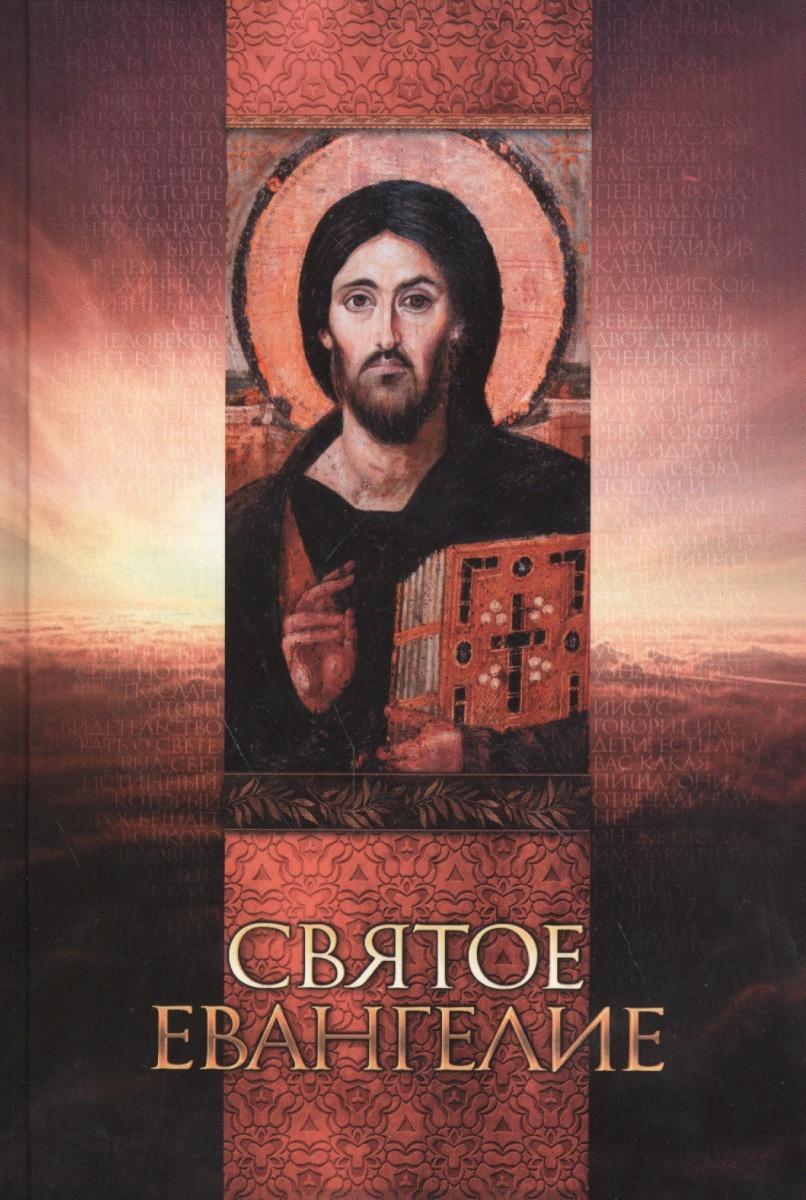 Плюснин А. (ред.) Святое Евангелие богословский а ред святое евангелие