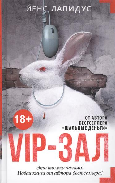 Лапидус Й. VIP-зал