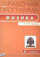Рабочая программа по физике. 8 класс к УМК А.В. Перышкина