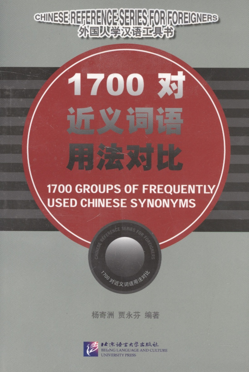 Книга 1700 Groups of Frequently Used Chinese Synonyms / 1700 групп часто использумых китайских синонимов. Yang Jizhou, Jia Yongfen