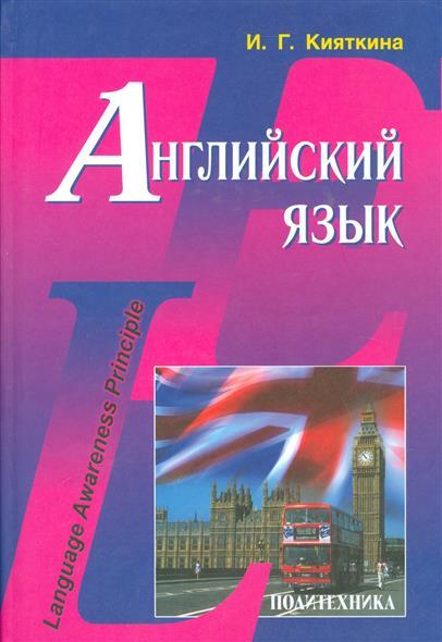 Кияткина И. Английский язык. Учебник ISBN: 9785732510119 кияткина и английский язык основы грамматики english the basics of grammar