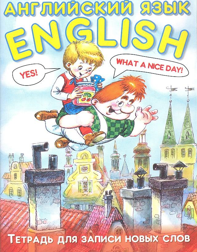 Английский язык Тетрадь для записи новых слов