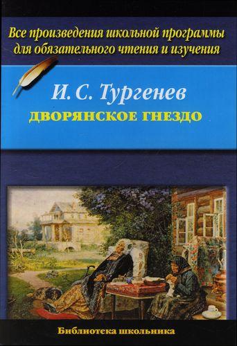 Тургенев И.: Дворянское гнездо