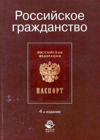 Кикоть В., Прудников А. и др. Российское гражданство Учеб. пос…