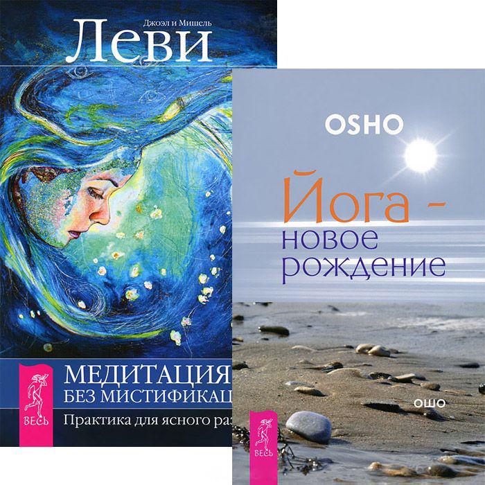 Ошо, Леви Дж., Леви М. Йога-новое рождение. Медитация — без мистификаций (Коплект из 2 книг)