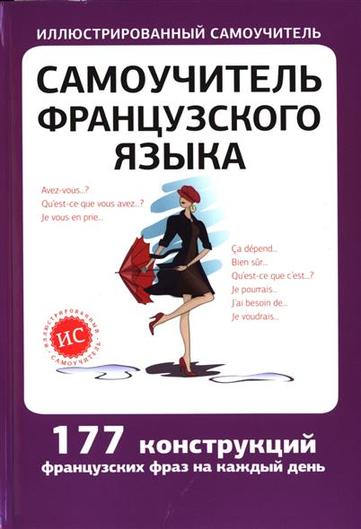 Забродина Л. (сост.) Самоучитель французского языка забродина е москва литературная 100 адресов которые необходимо увидеть