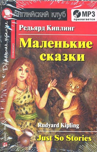 Маленькие сказки Just So Stories Дом. чтение