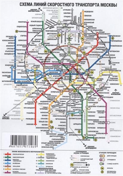 Схема линий скоростного транспорта Москвы