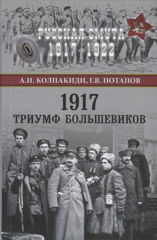 Колпакиди А. 1917. Триумф большевиков