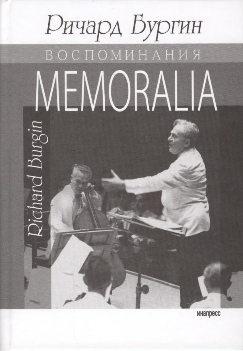 Фото Бургин Р. Memoralia. Воспоминания Ричарда Бургина, главного концертмейстера и ассоциированного дирижера Бостонского симфонического оркестра