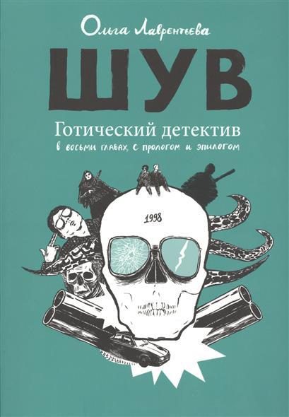 ШУВ. Готический детектив в восьми главах с прологом и эпилогом