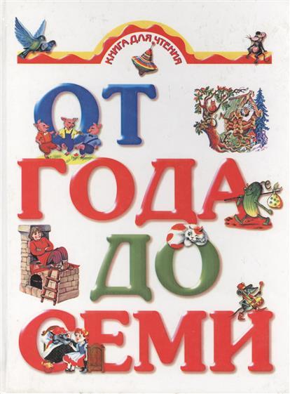 Губанова Г. (ред.) Книга для чтения детям От 1 до 7 лет