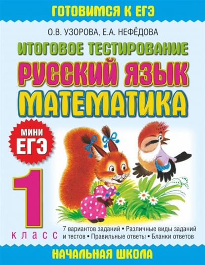 Итоговое тестирование: Русский язык. Математика. 1 класс. 7 вариантов заданий. Различные виды заданий и тестов. Правильные ответы. Бланки ответов