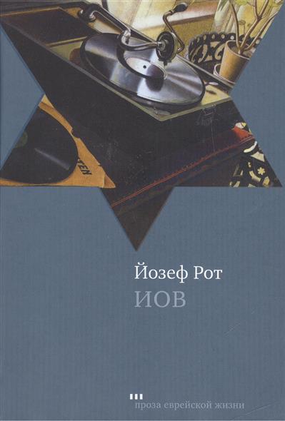 Рот Й. Иов. Роман / Hiob