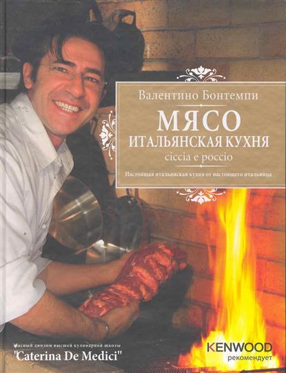 Бонтемпи В. Мясо Итальянская кухня Chiccia e poccio бонтемпи валентино мясо итальянская кухня chiccia e poccio