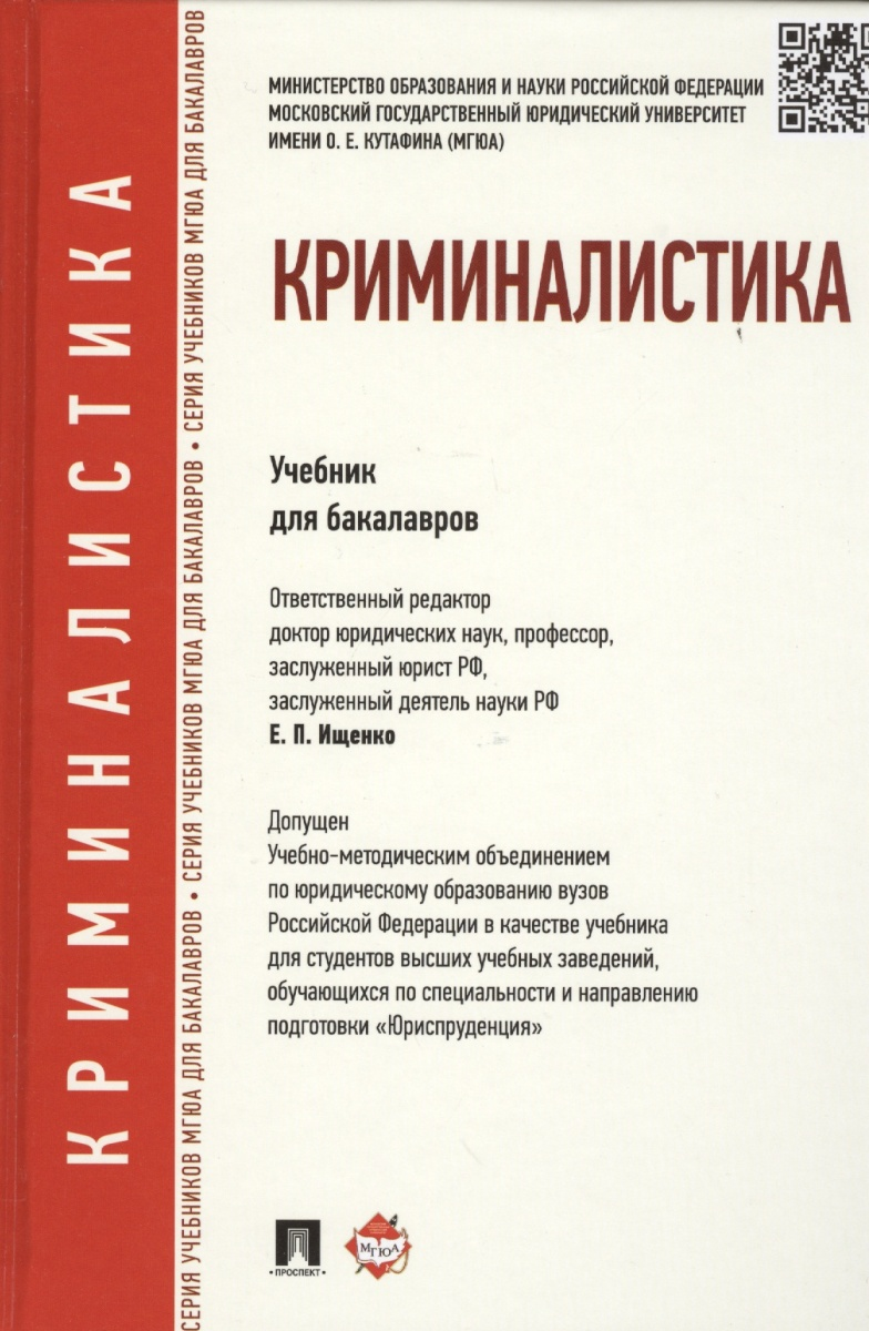 Егоров Н., Жижина М., Ищенко Е. Криминалистика. Учебник для бакалавров