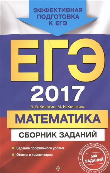 Кочагин В., Кочагина М. ЕГЭ 2017. Математика. Сборник заданий кочагин в егэ 2012 математика сборник заданий