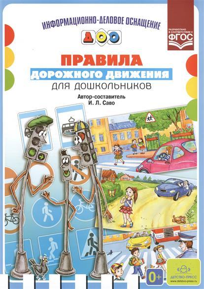 Саво И. Правила дорожного движения для дошкольников cavo cavo свитшот 164372