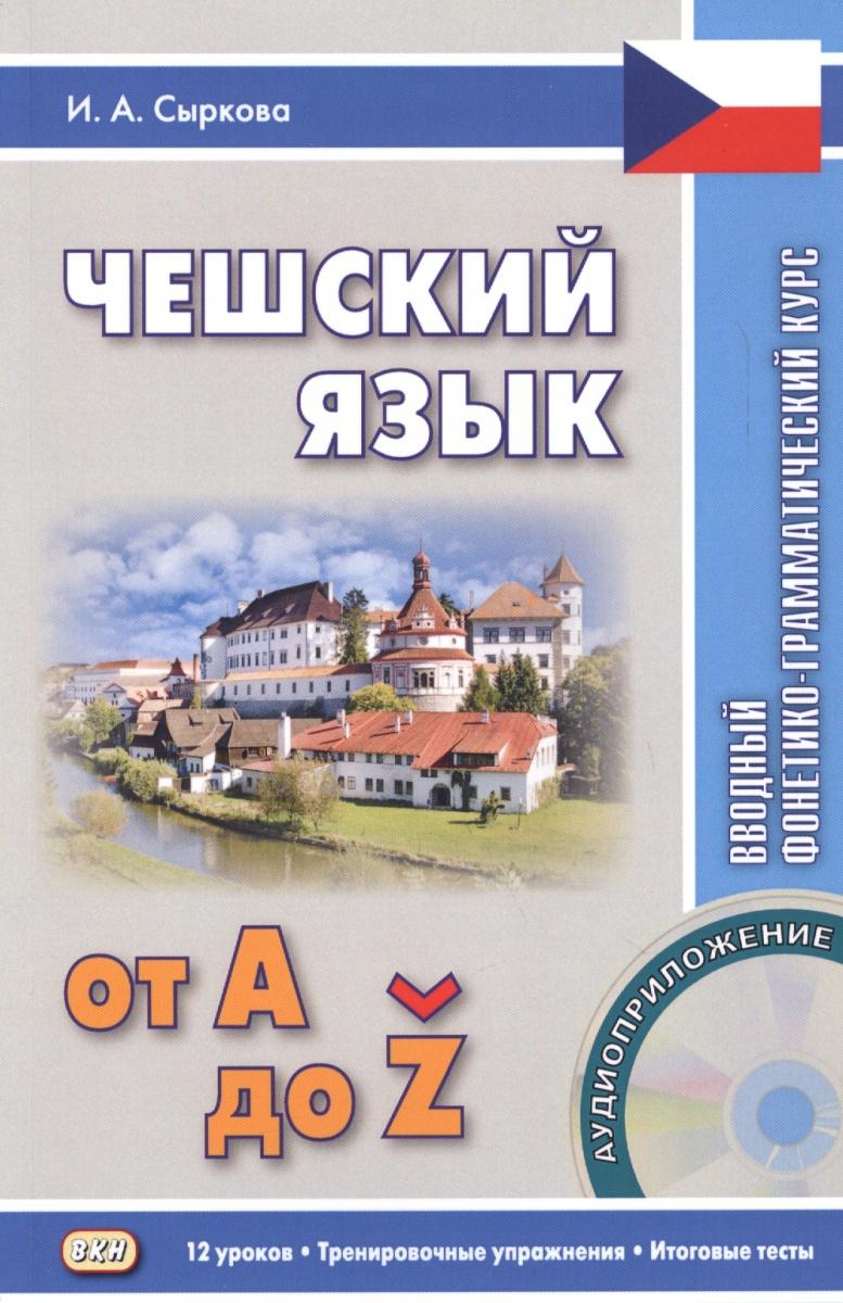 Сыркова И. Чешский язык от A до Z. Вводный фонетико-грамматический курс (+СD) корейский язык  вводный курс  диск mp3