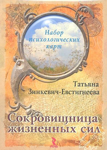 Зинкевич-Евстигнеева Т. Сокровищница жизненных сил татьяна зинкевич евстигнеева узор отношений